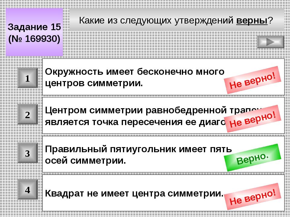 Какие из следующих утверждений верны? Задание 15 (№ 169930) 1 2 3 4 Окружност...