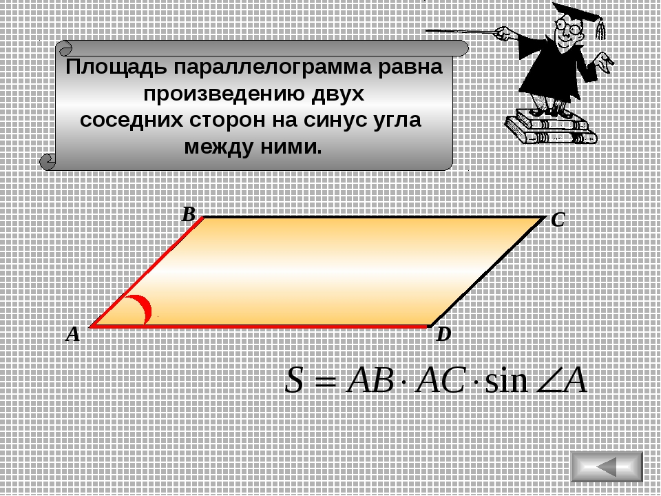 Площадь параллелограмма равна произведению двух соседних сторон на синус угла...