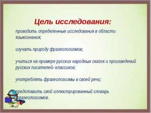 Цель исследования: проводить определенные исследования в области языкознания;