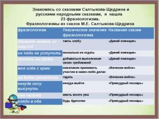 Знакомясь со сказками Салтыкова-Щедрина и русскими народными сказками, я наш