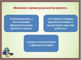 создала презентацию о фразеологизмах составила словарь фразеологизмов и продо