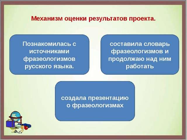 создала презентацию о фразеологизмах составила словарь фразеологизмов и продо...