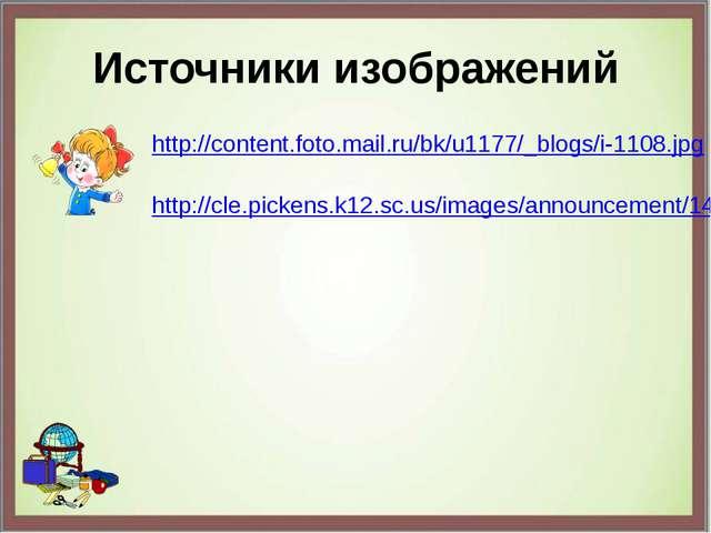 Источники изображений http://content.foto.mail.ru/bk/u1177/_blogs/i-1108.jpg...