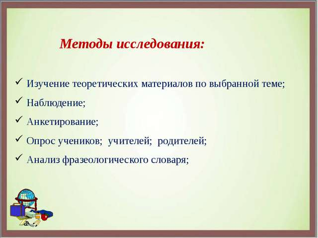 Методы исследования: Изучение теоретических материалов по выбранной теме; На...