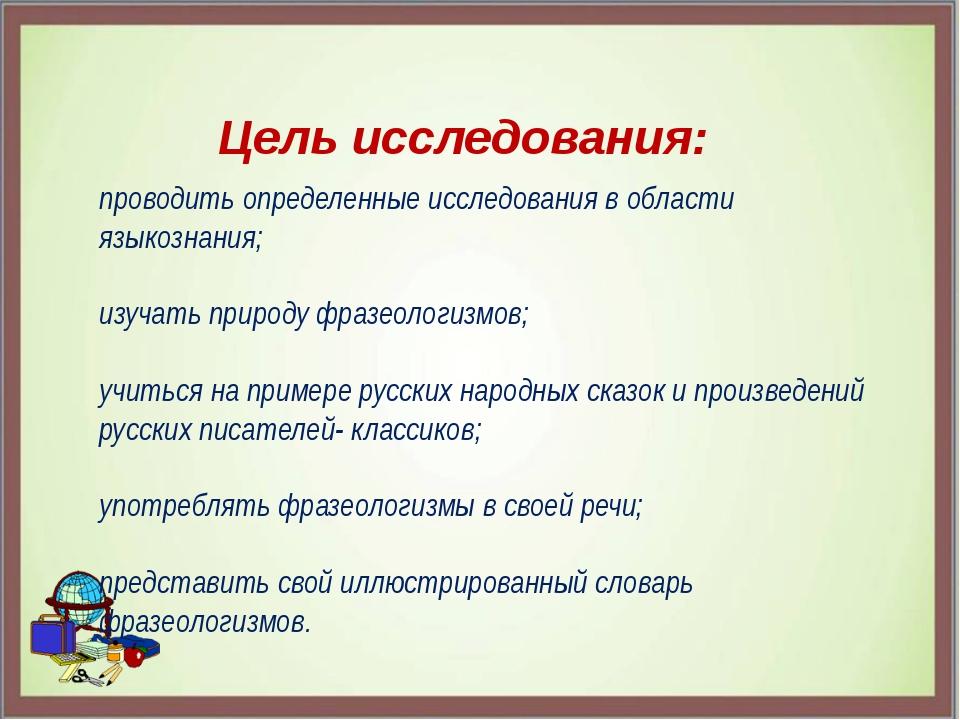 Цель исследования: проводить определенные исследования в области языкознания;...