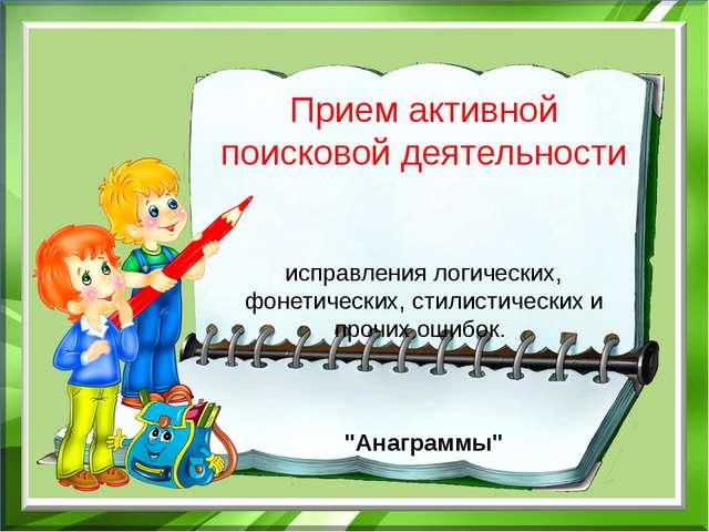 Прием активной поисковой деятельности исправления логических, фонетических, с...