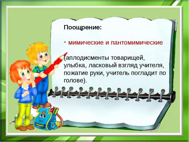 Поощрение: мимические и пантомимические (аплодисменты товарищей, улыбка, ласк...