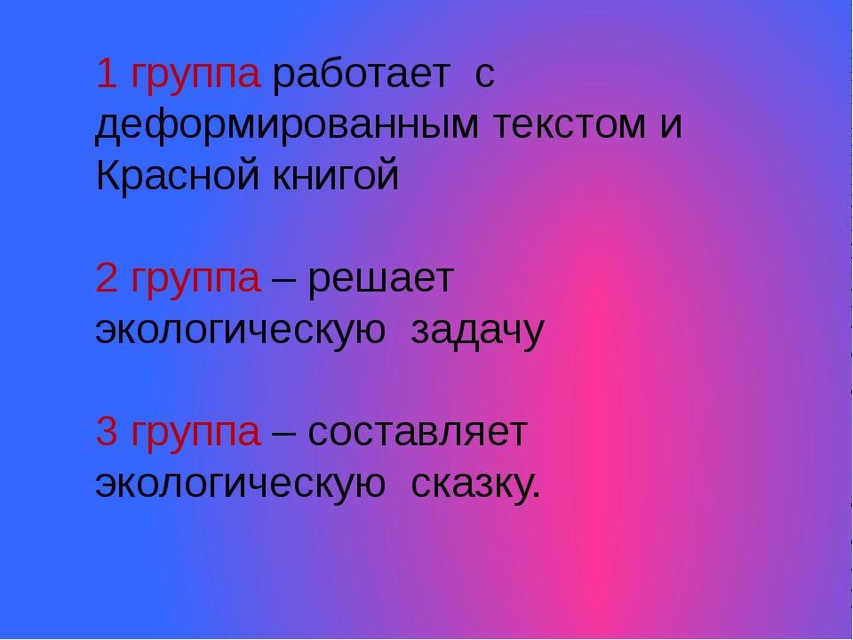 1 группа работает с деформированным текстом и Красной книгой 2 группа – решае...