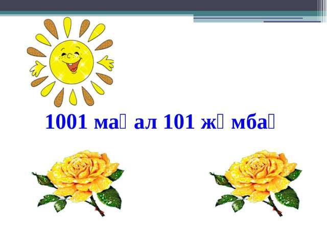 1001 мақал 101 жұмбақ