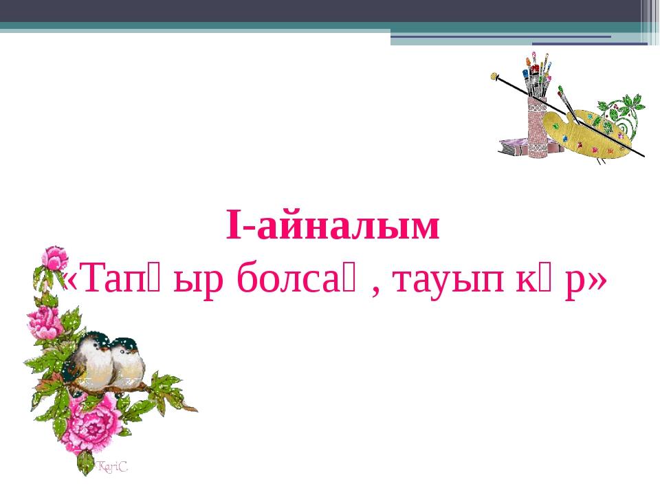 І-айналым «Тапқыр болсаң, тауып көр»