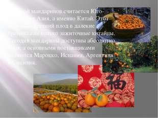 Родиной мандаринов считается Юго-Восточная Азия, а именно Китай. Этот довольн