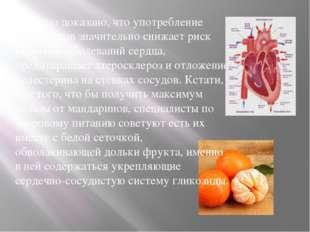 Недавно доказано, что употребление мандаринов значительно снижает риск развит
