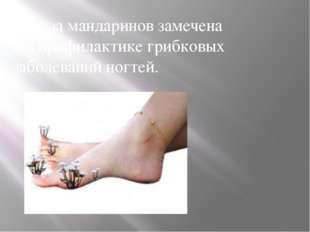 Польза мандаринов замечена и в профилактике грибковых заболеваний ногтей.