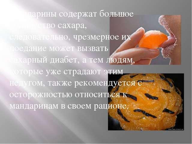 Мандарины содержат большое количество сахара, следовательно, чрезмерное их по...