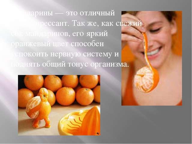 Мандарины — это отличный антидепрессант. Так же, как свежий сок мандаринов, е...