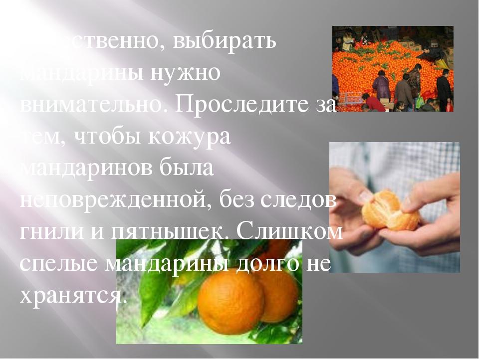 Естественно, выбирать мандарины нужно внимательно. Проследите за тем, чтобы к...
