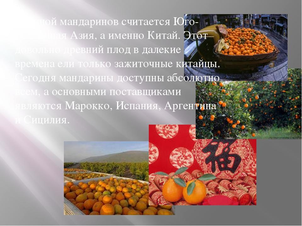 Родиной мандаринов считается Юго-Восточная Азия, а именно Китай. Этот довольн...