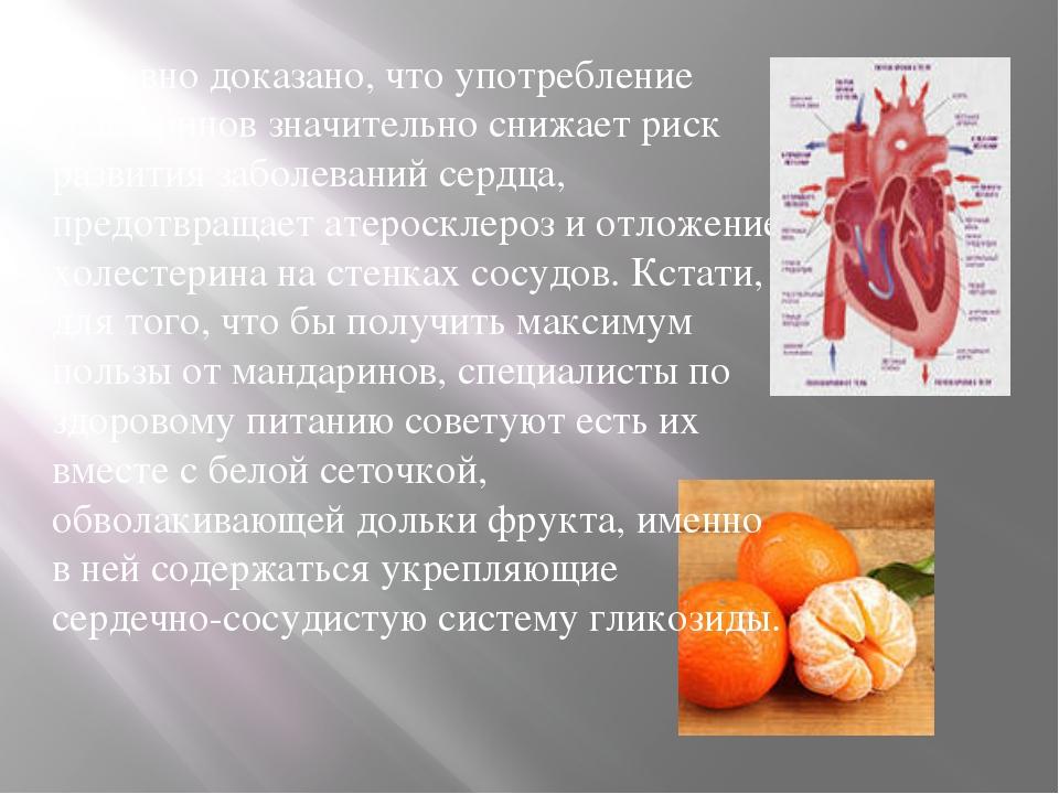 Недавно доказано, что употребление мандаринов значительно снижает риск развит...