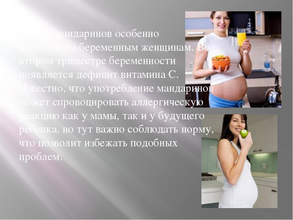Польза мандаринов особенно необходима беременным женщинам. Во втором триместр...