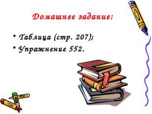 Домашнее задание: Таблица (стр. 207); Упражнение 552.