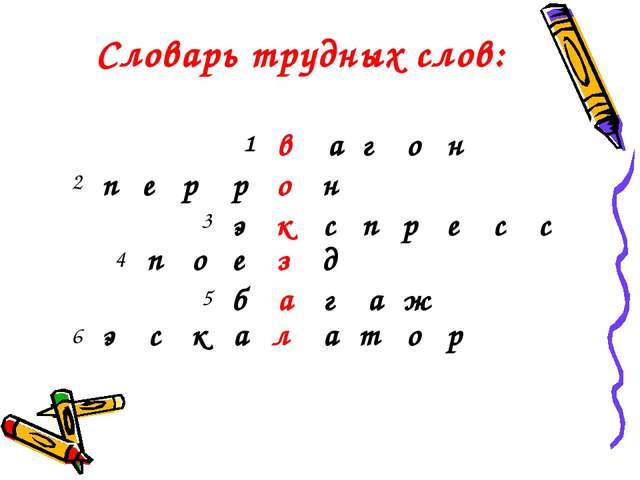 Словарь трудных слов: в а г о н п е р р о н э к с п р е с с б а а г ж п о е з...