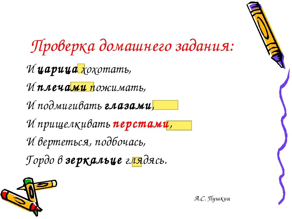Проверка домашнего задания: И царица хохотать, И плечами пожимать, И подмиги...