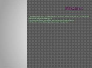 Мақсаты: 1. Математикалық ойдың дәрежесін арттыру, теориялық білімді тереңде