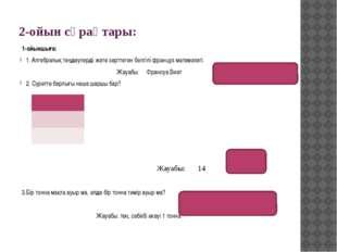 2-ойын сұрақтары: 1-ойыншыға: 1. Алгебралық теңдеулерді жете зерттеген белгіл