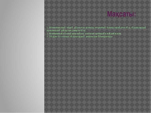 Мақсаты: 1. Математикалық ойдың дәрежесін арттыру, теориялық білімді тереңде...