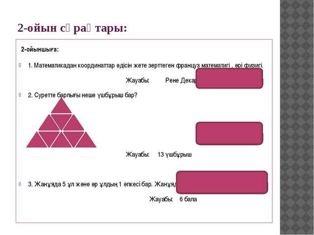 2-ойын сұрақтары: 2-ойыншыға: 1. Математикадан координаттар әдісін жете зертт...
