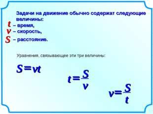 Задачи на движение обычно содержат следующие величины: – время, – скорость,