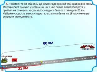 С Т А Н И Ц А 5. Расстояние от станицы до железнодорожной станции равно 60 км