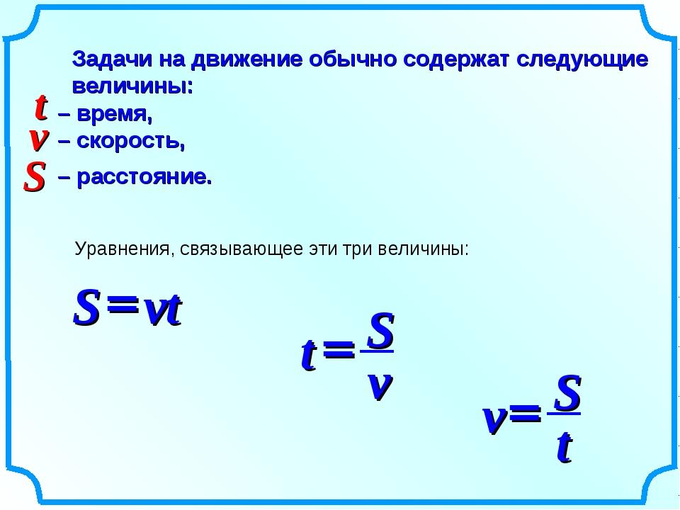 Задачи на движение обычно содержат следующие величины: – время, – скорость,...