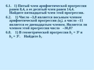 6.1. 1) Пятый член арифметической прогрессии равен 8,4, а ее десятый член рав