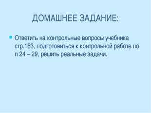 ДОМАШНЕЕ ЗАДАНИЕ: Ответить на контрольные вопросы учебника стр.163, подготови