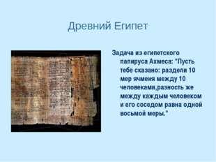 """Задача из египетского папируса Ахмеса: """"Пусть тебе сказано: раздели 10 мер яч"""