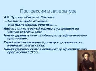 А.С Пушкин «Евгений Онегин». ….Не мог он ямба от хорея, Как мы не бились отли