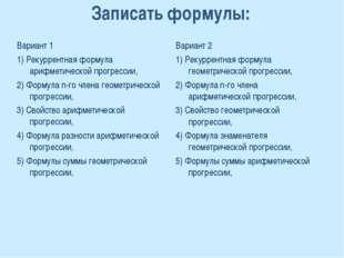 Записать формулы: Вариант 1 1) Рекуррентная формула арифметической прогрессии