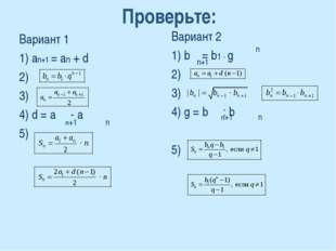 Проверьте: Вариант 1 1) аn+1 = аn + d 2) 3) 4) d = а - а 5) Вариант 2 1) b =