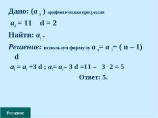 Дано: (а n ) арифметическая прогрессия а4 = 11 d = 2 Найти: а1 . Решение: исп