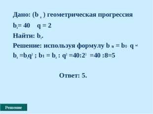Дано: (b n ) геометрическая прогрессия b4= 40 q = 2 Найти: b1. Решение: испол