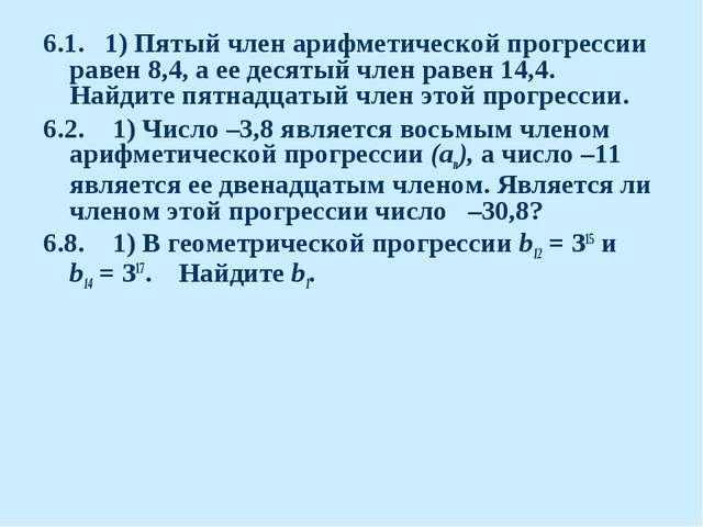 6.1. 1) Пятый член арифметической прогрессии равен 8,4, а ее десятый член рав...