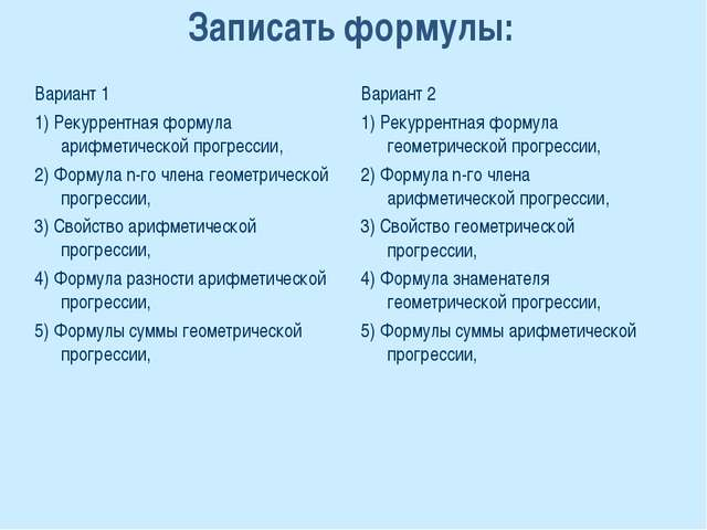 Записать формулы: Вариант 1 1) Рекуррентная формула арифметической прогрессии...
