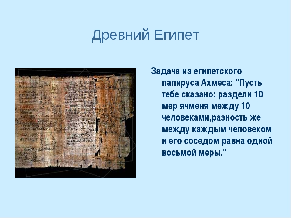"""Задача из египетского папируса Ахмеса: """"Пусть тебе сказано: раздели 10 мер яч..."""