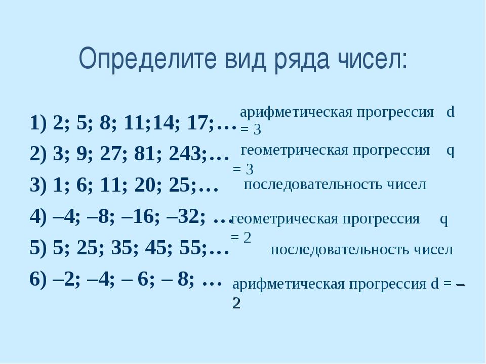 Определите вид ряда чисел: 1) 2; 5; 8; 11;14; 17;… 2) 3; 9; 27; 81; 243;… 3)...