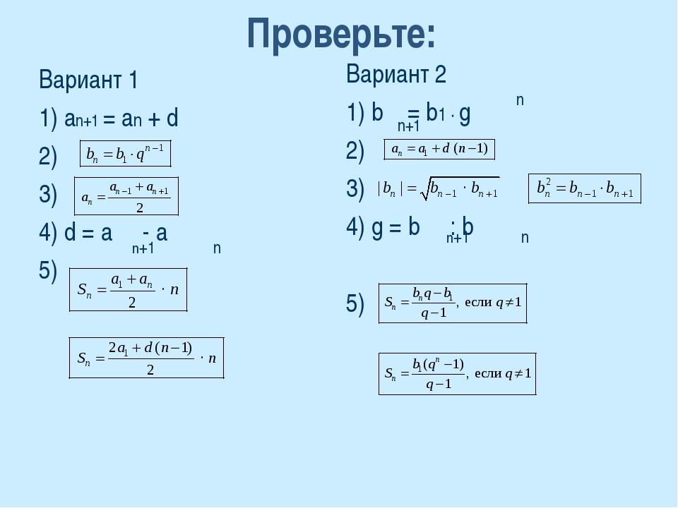 Проверьте: Вариант 1 1) аn+1 = аn + d 2) 3) 4) d = а - а 5) Вариант 2 1) b =...