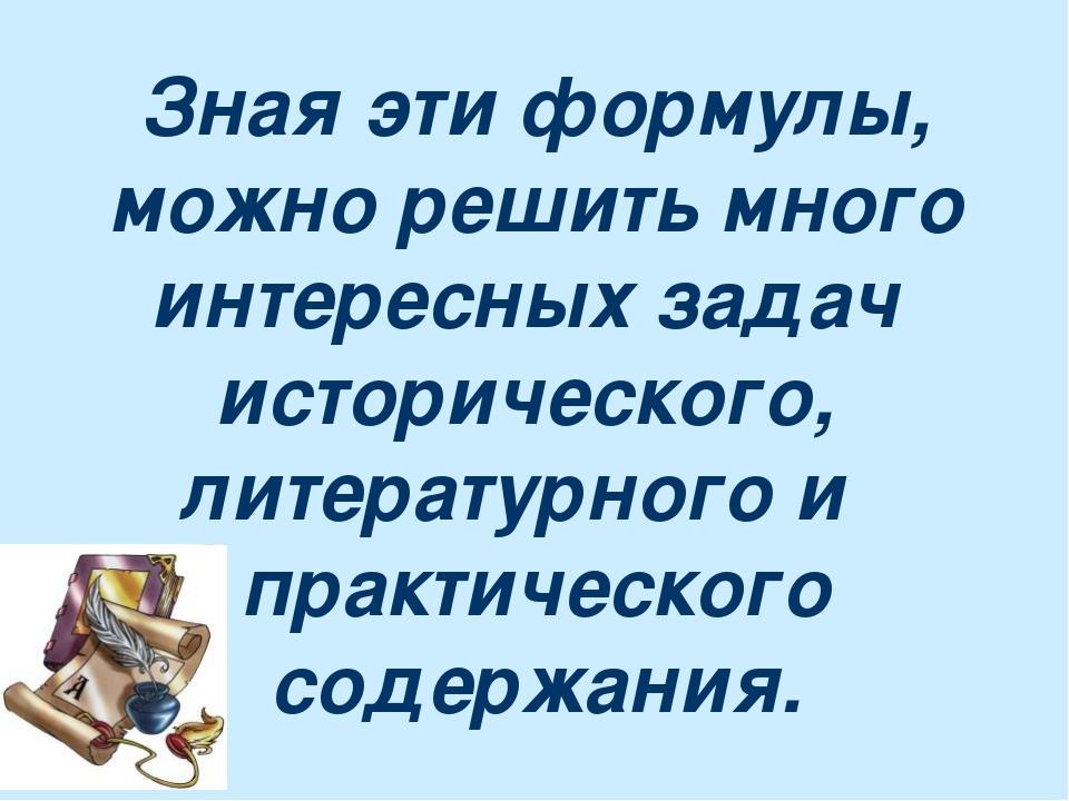 Зная эти формулы, можно решить много интересных задач исторического, литерату...