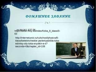 Упр.№14(1,§37-38 http://vektor.moy.su/index/fizika_8_klass/0-63 http://inter