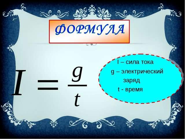 I – сила тока g – электрический заряд t - время