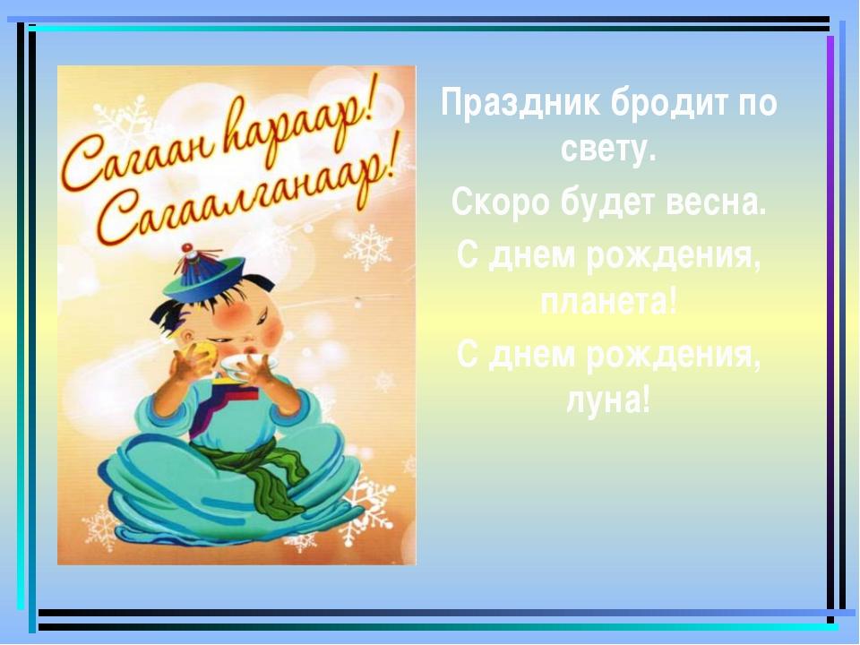 собирала поздравление с сагаалганом на русском в стихах образом, защитил нападения